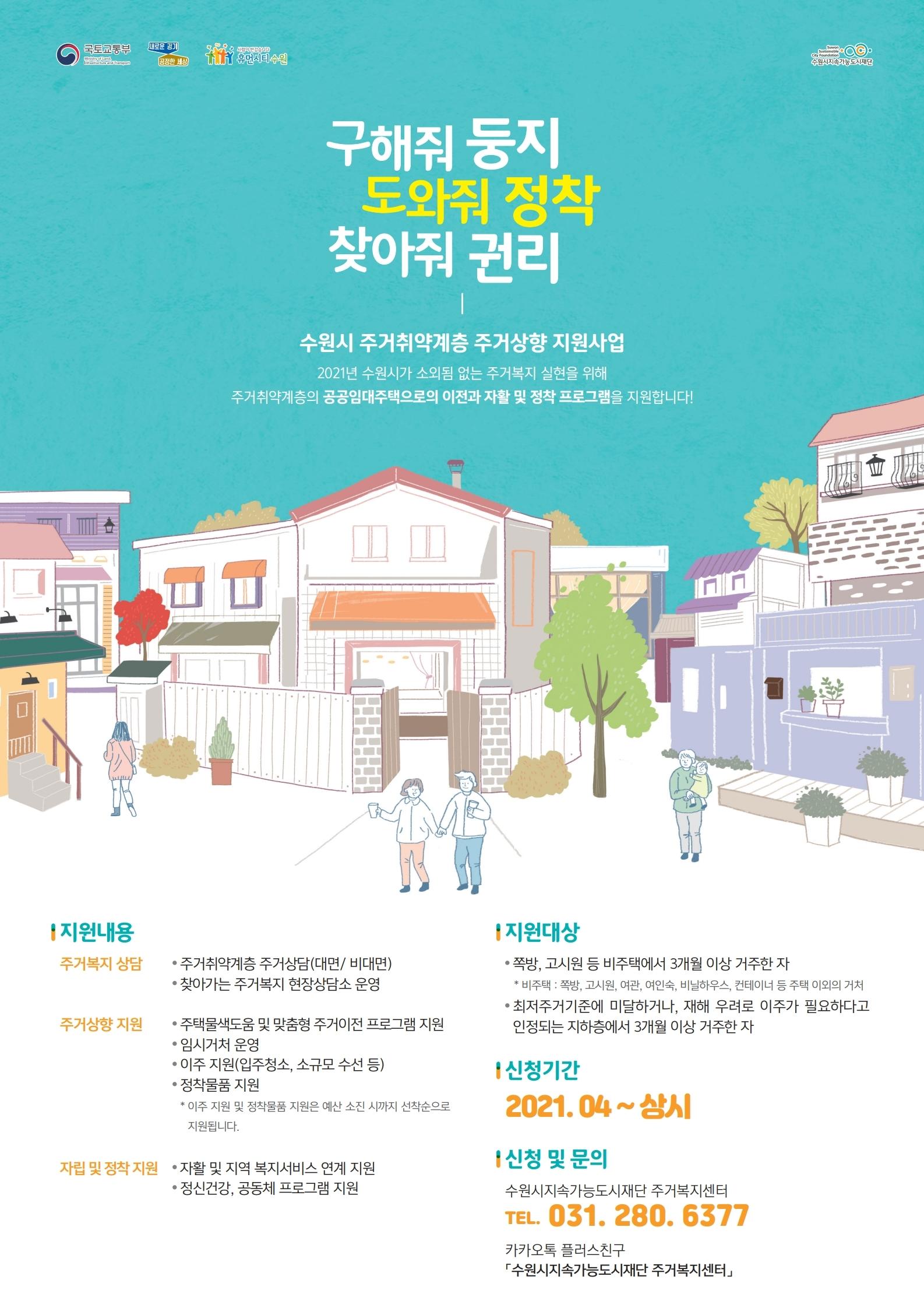 2021년 수원시 주거취약계층 주거상향 지원사업 홍보포스터