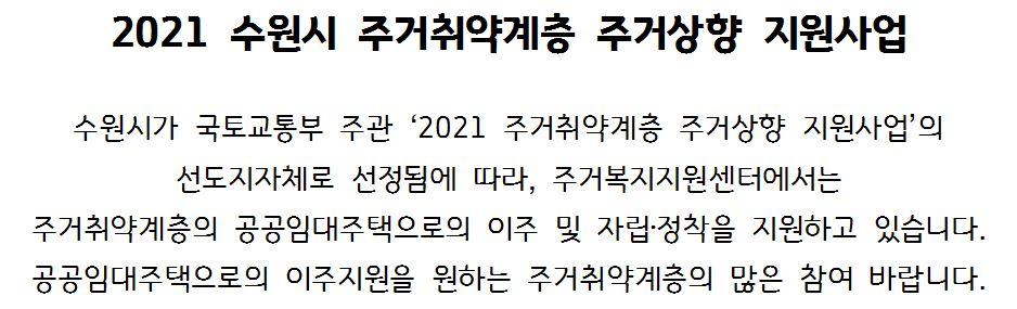 2021년 수원시 주거취약계층 주거상향 지원사업 안내